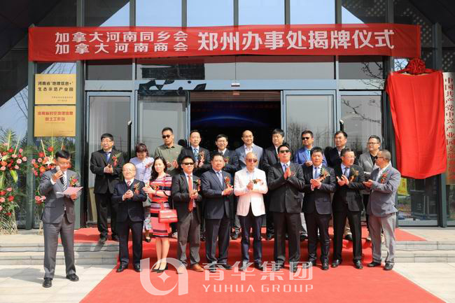 Henan association of Canada and Canada henan chamber of commerce zhengzhou office opened today