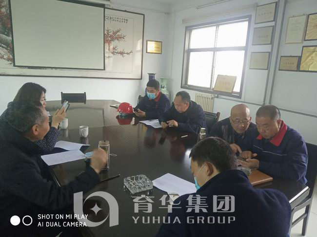 Bohua held the contract consultation meeting of the deep comprehensive treatment project of the smelting reactor